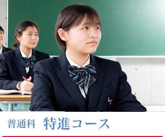 学科案内 | 呉港高等学校