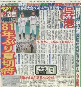 祝!呉から54年ぶりの甲子園 ( ブログバトン ) - プ …
